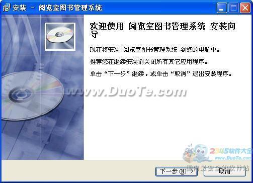 阅览室图书管理系统下载