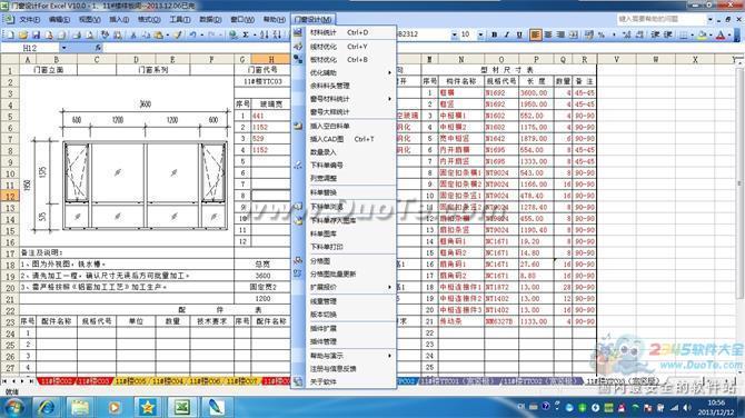 豪典门窗设计 For Excel下载
