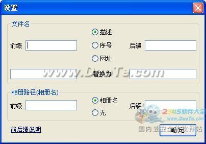 新浪博客/新浪微博相册批量下载助手下载