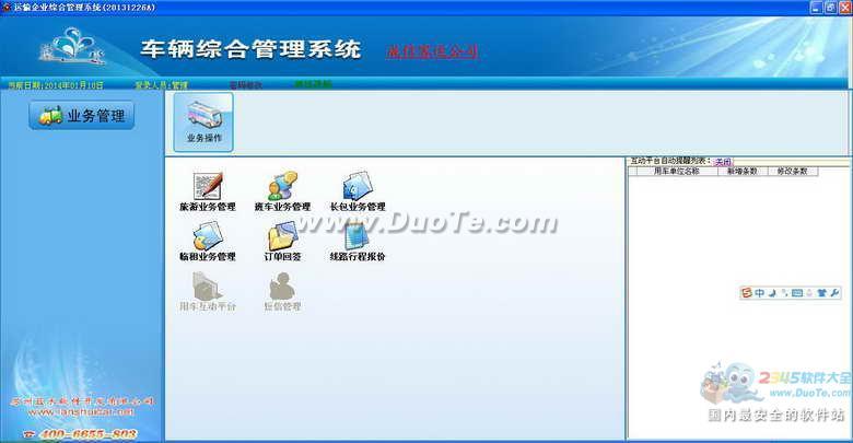 运输企业综合管理系统下载