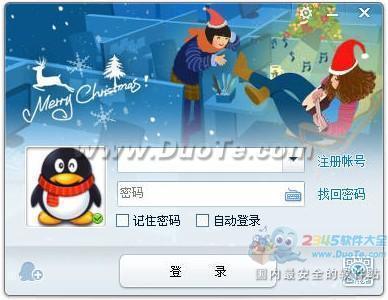 腾讯QQ2013下载