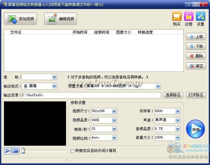 旭日黑莓视频格式转换器下载