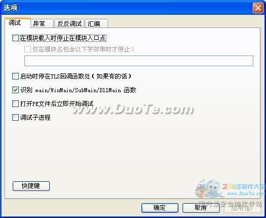 MDebug(反汇编调试器)下载