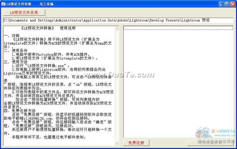 LR预设文件转换器下载