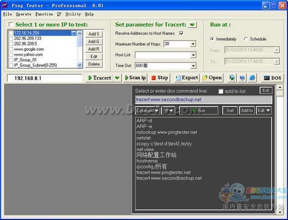 PingTester (侦测测试器)下载
