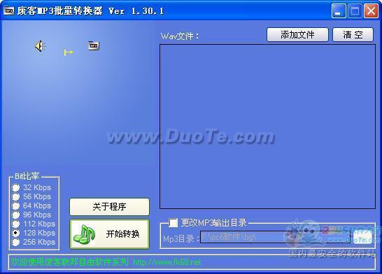 废客MP3批量转换器下载