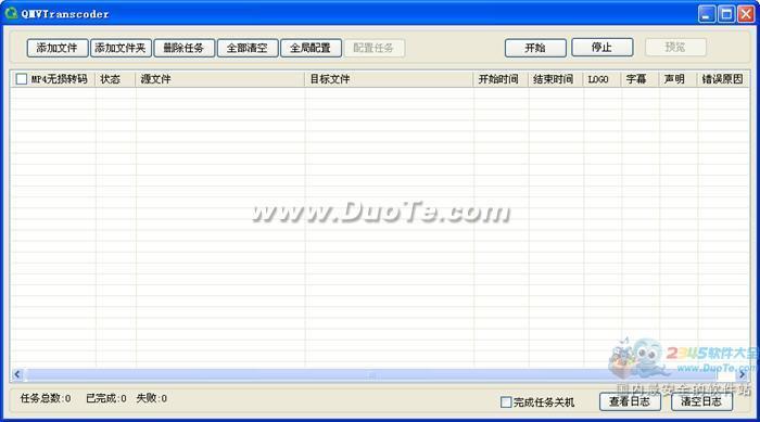 qmv格式转换器(QMV Transcoder)下载