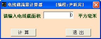电线截流量计算器下载