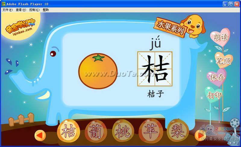 亲宝学汉字之水果系列下载