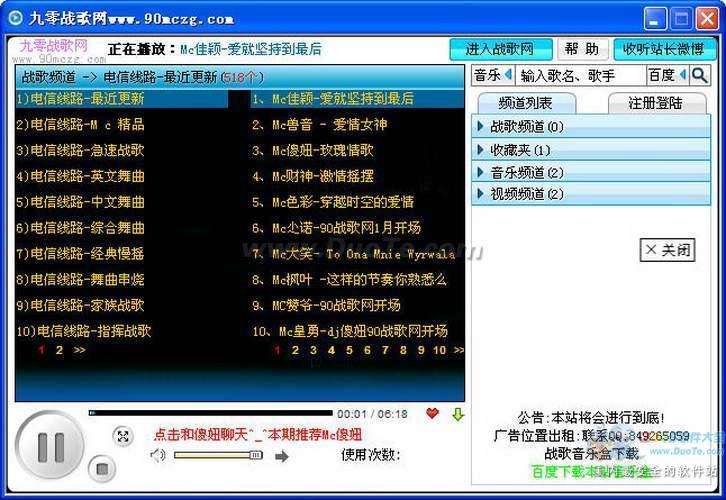 90战歌网桌面播放器下载