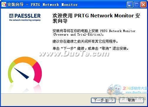 PRTG Network Monitor(网络监控)下载