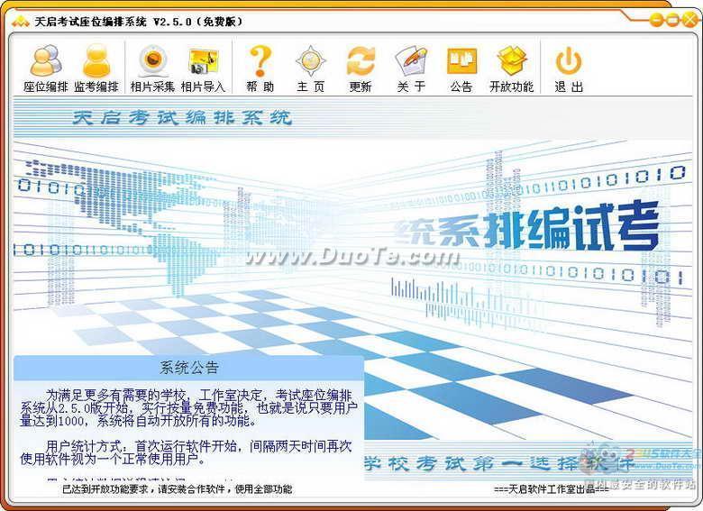 天启考试座位编排系统下载