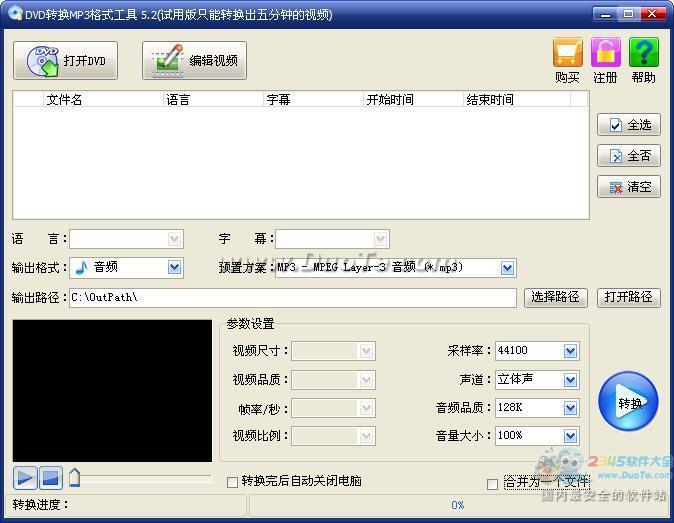 旭日DVD转换MP3格式工具下载