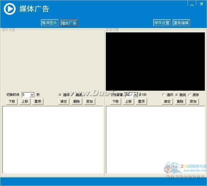 琪胜多媒体定时播放系统下载