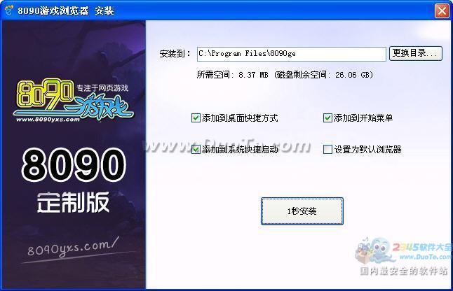 8090游戏浏览器下载