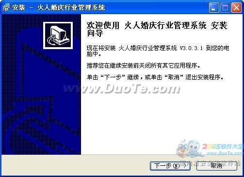 火人婚庆行业管理系统下载
