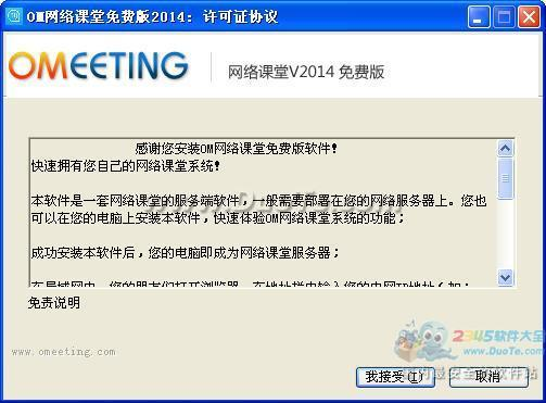 Omeeting网络课堂系统下载