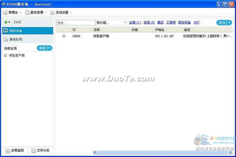 协通XT800远程控制软件(原快递通KDT)下载