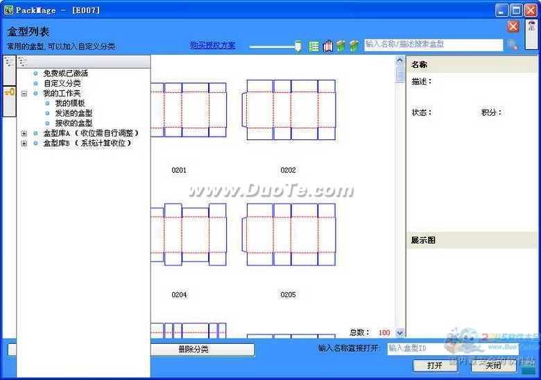 包装盒型设计软件--包装魔术师下载