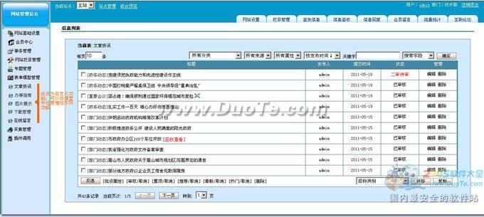 pageadmin网站管理系统下载