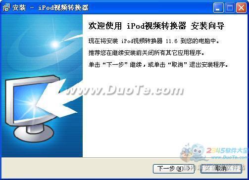 iPod视频转换器下载