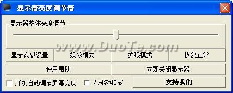 显示器亮度调节器 (Gamma display)下载