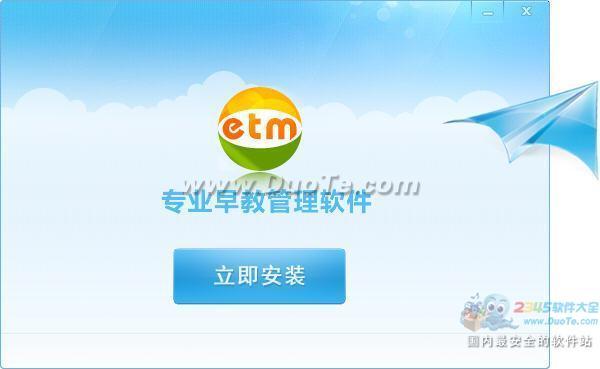ETM早教管理软件2013下载