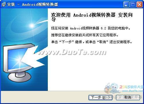 Android视频转换器下载