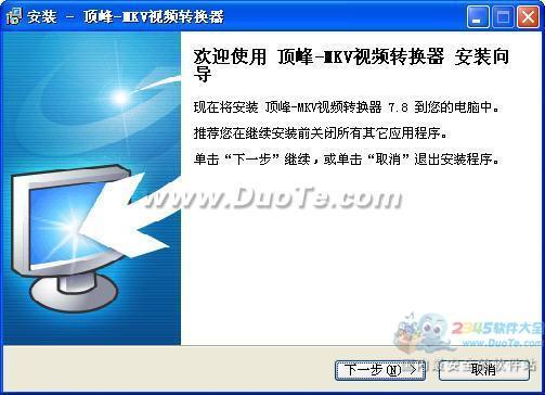 顶峰-MKV视频转换器下载