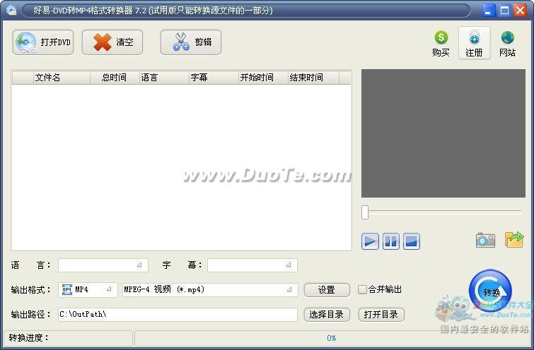 好易-DVD转MP4格式转换器下载