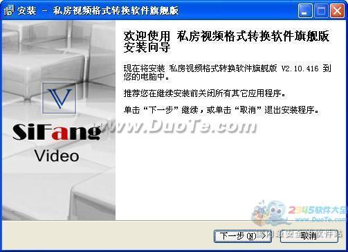 私房DVD视频格式转换软件下载