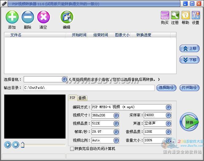 PSP视频转换器下载