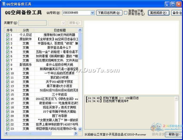 QQ空间日志备份下载
