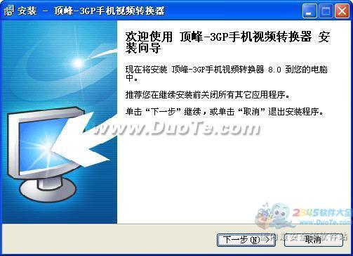 顶峰-3GP手机视频转换器下载