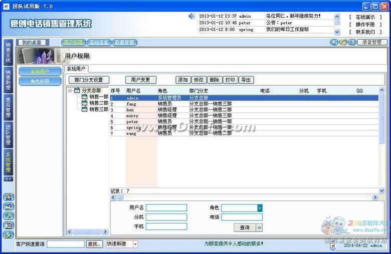 豪创电话销售管理系统下载