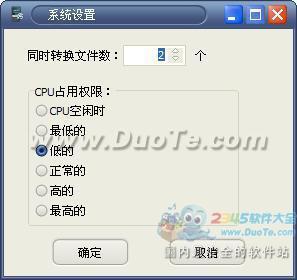 好易-3GP格式转换器下载