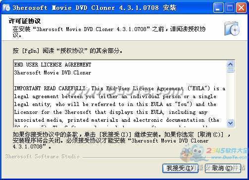 3herosoft Movie DVD Cloner下载