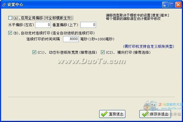 飚风条码设计打印软件下载