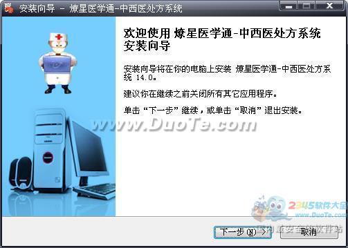 燎星医学通-中西医处方系统下载
