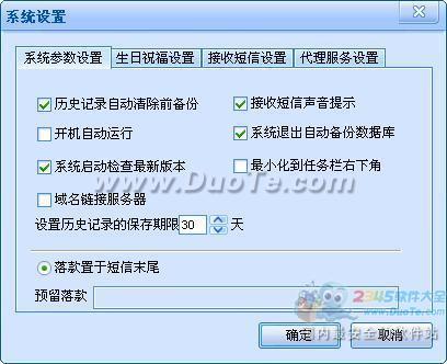 商务短信快车平台下载