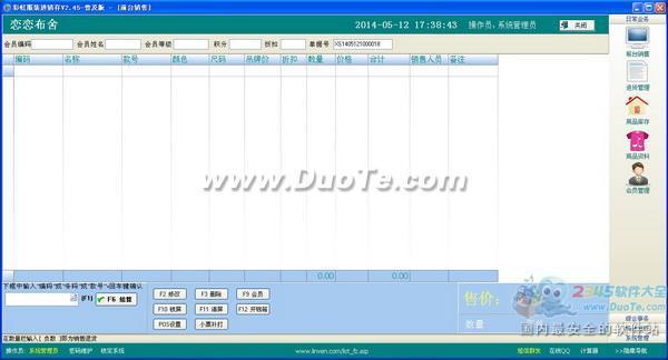 彩虹服装销售管理软件下载