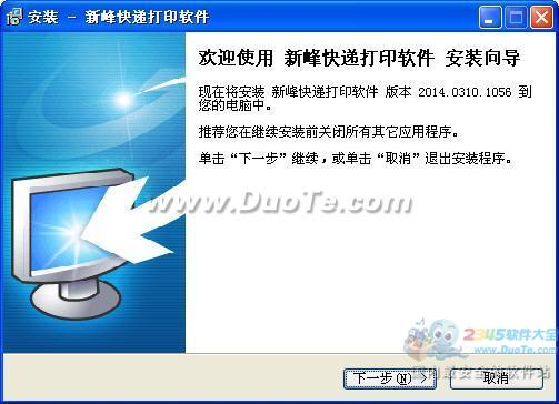 新峰快递打印软件下载