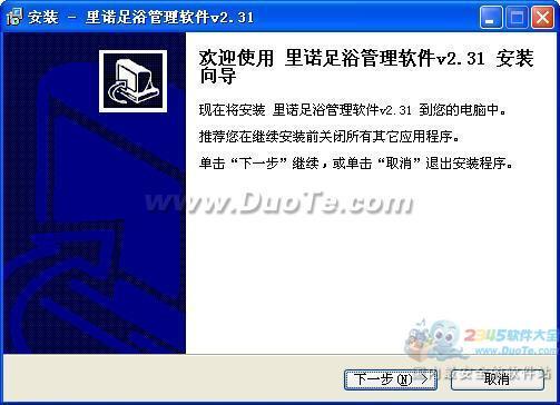 里诺足浴管理软件下载