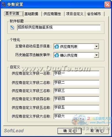 招投标供应商抽签系统下载