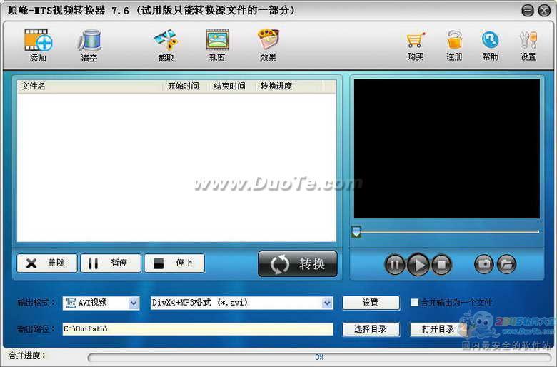 顶峰-MTS视频转换器下载