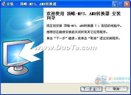 顶峰-MP3/AMR转换器下载
