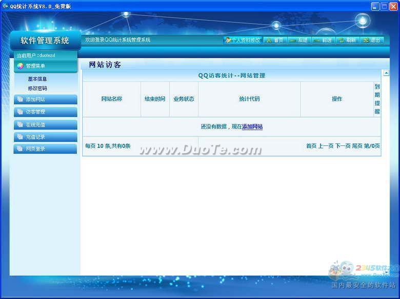 QQ统计系统下载