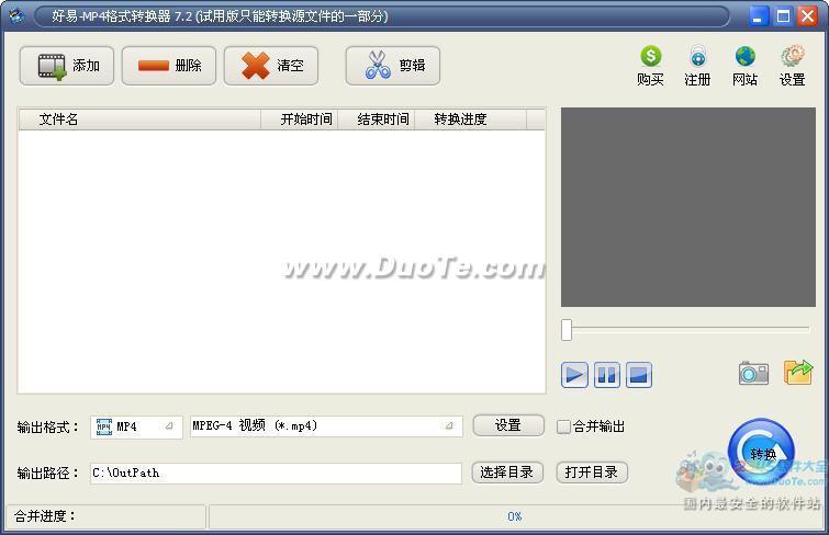 好易-MP4格式转换器下载