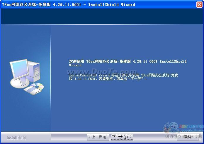 78OA办公系统下载