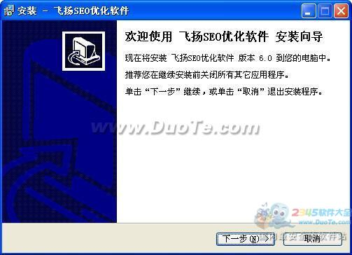 飞扬网站SEO优化软件下载